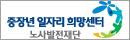 노사발전재단 - 중장년 일자리 희망센터